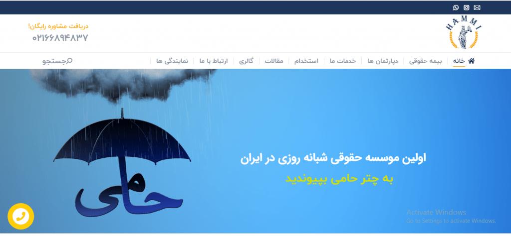 طراحی سایت شرکتی - طراحی سایت حقوقی