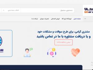 web-Site-Design-shop-1-seokeywords